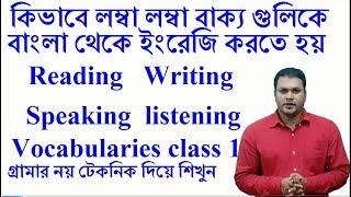Learn English Speaking Reading Writing Listening & Vocabulary- Bangla থেকে English অনুবাদ esl part 1