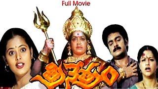 Trinetram Full Length Telugu Movie || DVD Rip..