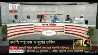Bangla  News Talkshow   Coumi Madrasha Education 2017