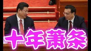 中國經濟12月前出大事、房地產商已尿、習王無力回天!