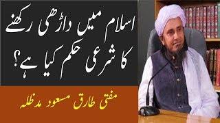 Beard in islam|  داڑھی رکھنے کا شرعی حکم | Mufti Tariq Masood|