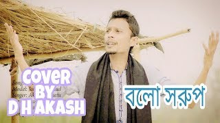 Bolo Sharup | Cover By D H Akash  | ☢☢ EXCLUSIVE  Lalon Cover☢☢
