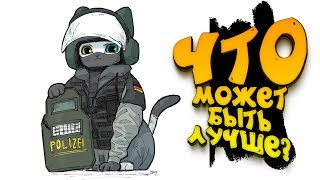 ЧТО МОЖЕТ БЫТЬ ЛУЧШЕ! -  Rainbow Six Siege