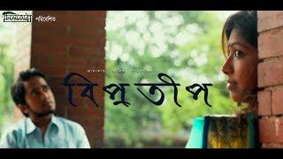 বিপ্রতীপ [[Biprotip]] - একটি চিলেকোঠা পরিবেশনা।...A short film based on a