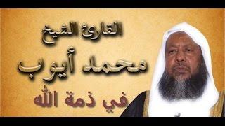 سورة ابراهيم    قراءه حجازيه للشيخ محمد أيوب