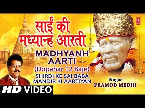 Xxx Mp4 Sai Aarti Madhyanh Aarti Marathi Dupaaari 12 Baajata I Shirdi Ke Sai Baba Mandir Ki Aartiyan 3gp Sex