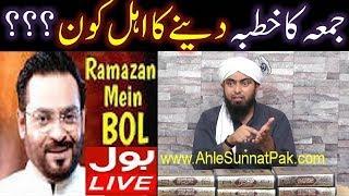 JUMMAH ka KHUTBAH denay ka AHEL Kaon hai ??? (BOL TV kay SUNNI & SHIAH ULMA ko Dawat-e-HAQ & ISLAH)