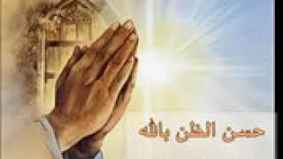 اللهم اجعلنا ممن حسن ظنهم بك يارب العالمين اسعد الله مساؤكم