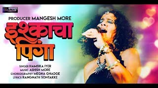 ISHQACHA PINGA ( इश्काचा पिंगा ) - HAMSIKA IYER | MANGESH MORE | ASHISH MORE | MEGHA GHADGE