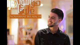 Nouamane Belaiachi 7aousouli 3liha نعمان بلعياشي حوسولي عليها 2017