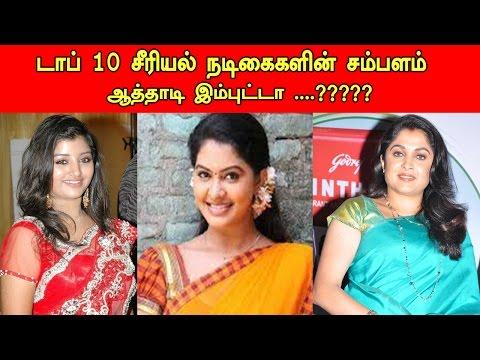 தமிழ்  சீரியல் நடிகைகளின் உண்மையான சம்பளம்   tamil serial actress salary   Tamil Cinema News 