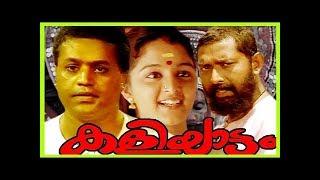 Kaliyattam Malayalam Full Movie   Suresh Gopi Movies   #Malayalam Movies Online