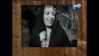 باب_الخلق  محمود_سعد يعلق على مقطع نادر من فيلم البؤساء للقديرة امينة_رزق عام 1943