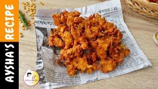 মেলার মুচমুচে গুঁড়া পিঁয়াজু || Bangladeshi piyaju/Piyaji || Muchmuche Lentil-Onion fritters recipe