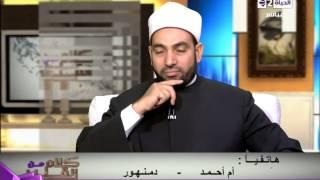 كلام من القلب - الشيخ سالم عبد الجليل - متصلة تسأل عن نزول دم في كفن المتوفي ؟ - Kalam men El qaleb