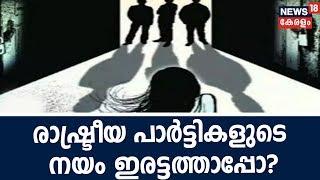 Pothu Vedhi: ബലാത്സംഗകേസില് രാഷ്ട്രീയ പാര്ട്ടികളുടേത് ഇരട്ടത്താപ്പോ? | 22nd September 2018