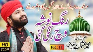 Nosho pak Manqbat || 2107 || New Album Of Usman Qadri
