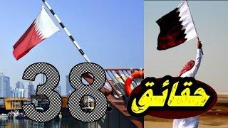 دول ومعالم/ حقائق#38/ معلومات رائعة ومفيدة عن دولة قطر !