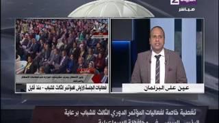 """مؤتمرالشباب الثالث- د/هشام إبرهيم """"أستاذ التمويل بجامعة القاهرة""""يعلق على جلسة لتنمية النقل والإسكان"""