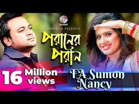 F A Sumon & Nancy - Poraner Poran - Lyrical Video | Soundtek