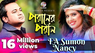 F A Sumon & Nancy | Poraner Poran | Lyric Video | Soundtek
