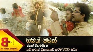 Obath Mamath Official Music Video - Jagath Wickramasinghe