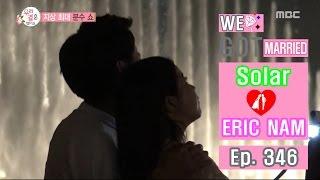 [We got Married4] 우리 결혼했어요 -  Eric Nam  ♥  Solar have last day! 20161105