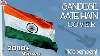 Sandese Aate Hai Hame Tadpate Hain || Patriotic Song || Cover || by Sourav Nayak