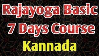 ಬ್ರಹ್ಮಕುಮಾರಿ 7 ದಿನಗಳ ರಾಜಯೋಗ ಶಿಕ್ಷಣ Raja Yoga basic 7 days course kannada - Brahmakumaris
