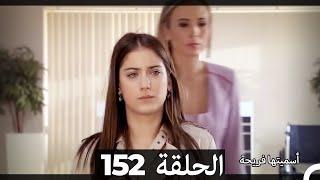 Asmeituha Fariha   اسميتها فريحة الحلقة 152