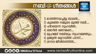 Jukebox Malayalam Islamic Songs without Music - Niche of Truth - full MP3  നബി ഗീതങ്ങൾ