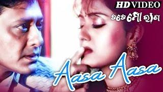 AASA AASA | Romantic Film Song I TATE MO RANA I Siddhanta
