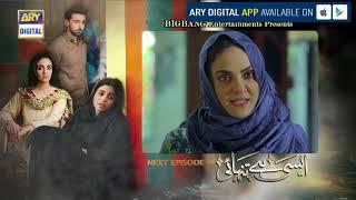 Aisi Hai Tanhai Episode 07 (Teaser) - ARY Digital Drama