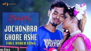 Jochonara Ghore Ashe (Full Video) | Shimla | Mamun | Rubel Anush | Prem Kahon Bengali Movie 2017