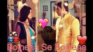 ░▒▓♣♣♣▓▒░ Bojhena Se Bojhena || BSBN 2016 promo full hd 1080p