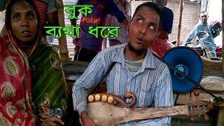 আর কতকাল এ ভাবে বেঁচে থাকবে অন্ধ আজিদুল? আসুন তাকে সাহায্য করি-Ajidul baul song  / Our Bangladesh