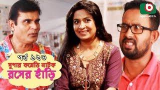 সুপার কমেডি নাটক - রসের হাঁড়ি | Bangla New Natok Rosher Hari EP 123 | Mishu Sabbir & Ahona