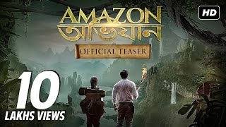 Amazon Obhijaan | আমাজন অভিযান | Official Teaser | Dev | Kamaleshwar Mukherjee | SVF | 2017