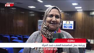 ورشة عمل لمناهضة العنف ضد المرأة في بنغازي | تقرير