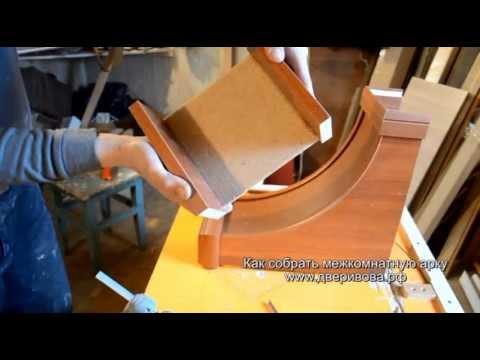 Как собрать арку межкомнатную своими руками видео