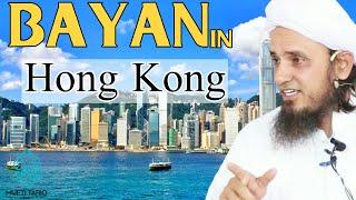 Mufti Tariq Masood Latest Hong Kong Bayan |  9 February 2019 | Hong Kong Bayan |