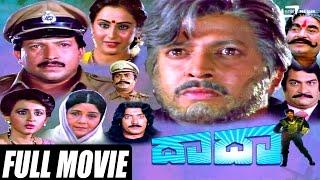 Daada – ದಾದಾ| Kannada Full HD Movie *ing Vishnuvardhan, Geetha