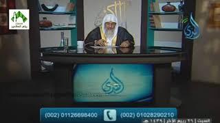 أهل الذكر (207) قناة الندى للشيخ مصطفى العدوي 13-1-2018
