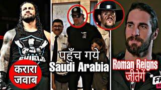 Roman Reigns को जवाब दिया Paul Heyman ने | Undertaker in Saudi Arabia | WWE Latest News | GRR