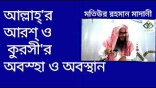 Allah'r Arosh OKorsir Bornona By Motiur Rahman Madani