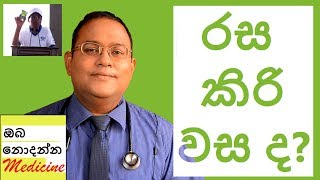 Is ready-to-drink milk bad for health? (Sinhala medical Channel)