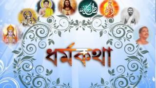 Dharmakatha Biswanath Bhowmick Part11