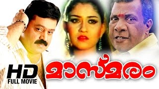 Masmaram Malayalam Full Movie   Evergreen Malayalam Full Movie   Sureshgopi