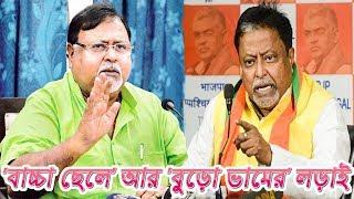 মুকুলকে 'খুঁজতে' হাজির পার্থ!! রাজ্য রাজনীতিতে 'বাচ্চা ছেলে' আর 'বুড়ো ভামের' লড়াই অব্যাহত
