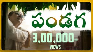 LB Sriram's Panduga పండగ   Latest Telugu Short Film 2017   LB Sriram He'ART' Films